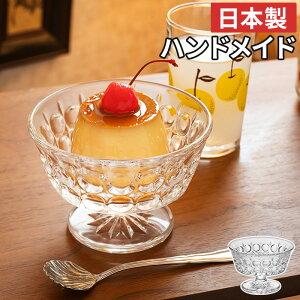 サンデーグラス クリスタルガラス ADERIA アデリア レトロ 水月サンデー F-70728 昭和 喫茶 カフェ 食器 日本製 プリン ヨーグルト アイスクリーム フルーツ ポップ かわいい おしゃれ サンデー