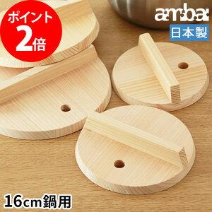 ambai落とし蓋14cm(アンバイ/雪平鍋/行平鍋/片手鍋)