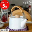 ケトル kaico カイコ 琺瑯ケトル 1.45L やかん IH対応 ホワイト ホーロー おしゃれ 日本製 麦茶 ポット 小泉誠 北欧 …