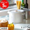 kaicoパスタパン 鍋敷き「桜板」付 (カイコ 小泉誠 kaico kaiko 琺瑯 ホーロー 深型鍋 中網付き 調理器具 キッチンツ…