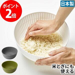 ザル ボウル セット Colander&Bowl 米とぎにも使えるザルとボウル 3.2L 23cm like-it ライクイット キッチン雑貨 便利 料理 調理 日本製 国産 耐熱 ホワイト グレー グリーン 米研ぎ 洗米 おしゃれ か