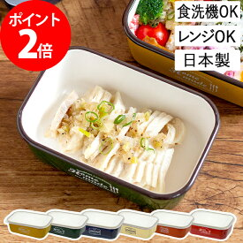 サブヒロモリ ミコノス フードコンテナ スクエア L 保存容器 お弁当箱 弁当 箱 メンズ レディース 長方形 全6色 日本製 琺瑯風 ランチボックス