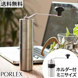 ポーレックス セラミック コーヒーミル2 最新モデル ミニ リニューアルモデル PORLEX 手引き 手動 セラミック コーヒー ミル アウトドア 日本製 国産 コンパクト小さい 滑り止め付き ゴムバンド付き