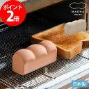 マーナ パン型 トーストスチーマー k712 k713 MARNA キッチン雑貨 ギフト かわいい おしゃれ プレゼント ブラウン ホワイト スチーム ポイント2倍