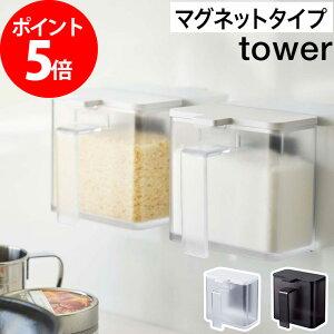 調味料容器 マグネット調味料ストッカー タワー tower ホワイト ブラック 4817 4818 調味料入れ スパイスボックス ケース 塩 こしょう 砂糖 小麦粉 ボトル キッチン収納 雑貨用品 磁石 便利 おし