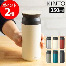 水筒 おしゃれ KINTO キントー トラベルタンブラー 350ml 水筒 マグボトル 全6色 直飲み 保温 保冷 コーヒー こぼれない 蓋付き ふた付き かわいい シンプル 一人暮らし プレゼント ギフト