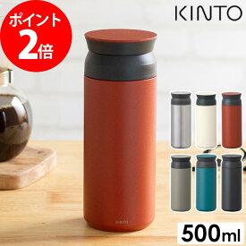 水筒 おしゃれ KINTO キントー トラベルタンブラー 500ml 水筒 マグボトル 全6色 直飲み 保温 保冷 コーヒー こぼれない 蓋付き ふた付き かわいい シンプル 一人暮らし プレゼント ギフト