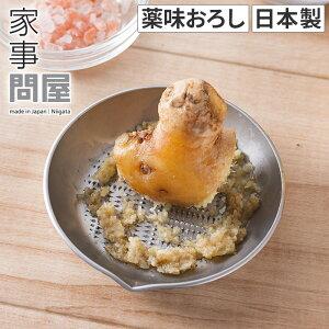 家事問屋 薬味おろし 日本製 ステンレス製 食洗機対応 39075 おろし金 薬味用 しょうがおろし にんにくおろし わさびおろし すりおろし器 オシャレ おしゃれ 食器 キッチンツール カトラリー