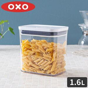 保存容器 プラスチック OXO オクソー ポップコンテナ レクタングル ショート 1.6L 密閉 スタッキング 角型 ストッカー 食品収納 調味料入れ 調味料 キッチン収納 ワンプッシュ 乾物ストッカー