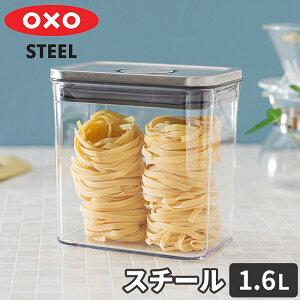 保存容器 プラスチック OXO オクソー ステンレス ポップコンテナ レクタングル ショート 1.6L 密閉 スタッキング 角型 ストッカー 食品収納 調味料入れ 調味料 キッチン収納 ワンプッシュ 乾物