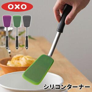 ターナー OXO オクソー シリコンターナー フライ返し シリコーン 食洗機対応 耐熱 ラズベリー グリーン ブラック おしゃれ シリコン コンパクト スリム クッキングツール キッチンツール 調
