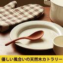 WOOD&I スープれんげ(テーブルウェア 天然木 LOLO ロロ 北欧 カトラリー 調理器具 キッチンツール)