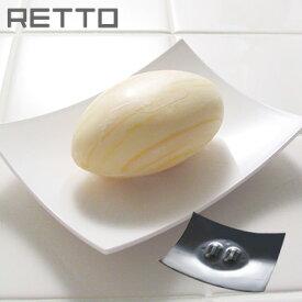 RETTO ソープディッシュ