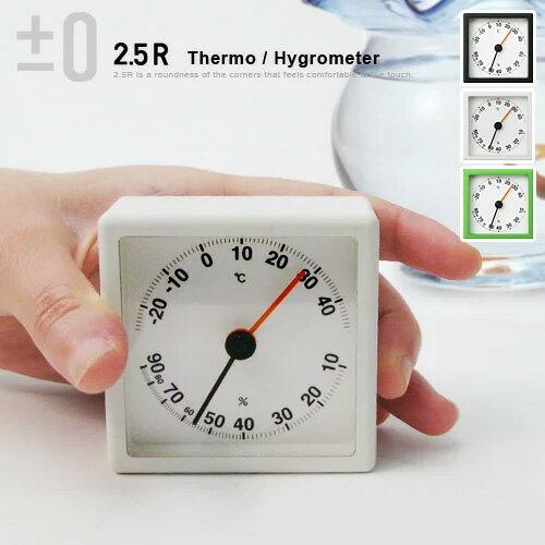 プラスマイナスゼロ(±0) 2.5R 温度・湿度計 (温度計 湿度計 ギフト プラマイゼロ 深澤直人)