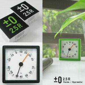 プラスマイナスゼロ(±0)2.5R温度・湿度計