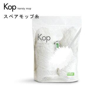 Kop ハンディモップ用スペアモップ糸 コップ handy mop ハンドモップ はたき tidy グッドデザイン賞
