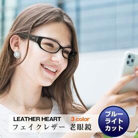 レザーハート 老眼鏡 おしゃれ ブルーライトカット レザー調 リーディンググラス シニアグラス メンズ レディース