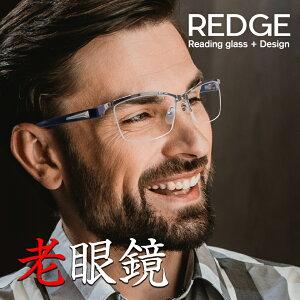 老眼鏡 メンズ おしゃれ REDGE 男性用リーディンググラス シニアグラス 父の日に最適 かっこいい老眼鏡 CLAW シリーズ