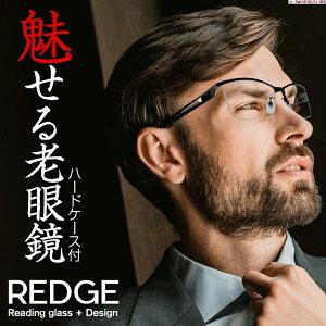 メンズ 老眼鏡 REDGE ハードケース付き おしゃれ 男性用リーディンググラス シニアグラス プレゼントにも