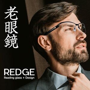 老眼鏡 メンズ おしゃれ REDGE 男性用リーディンググラス シニアグラス 父の日に最適 かっこいい老眼鏡 SWING シリーズ