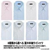 半袖形態安定ワイシャツ