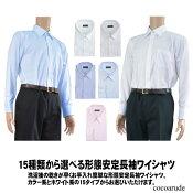 長袖形態安定ワイシャツ