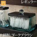 コットンケース(レギュラーサイズ) フタ(ダークブラウン) ガラス 【 コットンボックス 収納 アメニティケース 小物入…