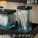 綿棒スタンド(タテ) フタ(ダークブラウン) ガラス【 おしゃれ 綿棒ケース 綿棒入れ 収納 コットンボックス 収納 小物 …
