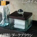 コットンケース(ミニ) フタ(ダークブラウン) ガラス 【 コットンボックス 収納 小物入れ 小さい おしゃれ アメニティ…