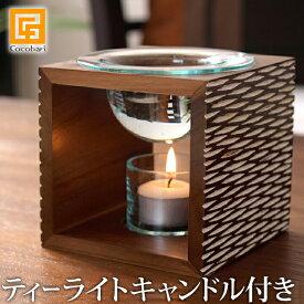 アロマバーナー(チーク×ガラス)【 アロマポット ガラス 木製 おしゃれ モダン 】