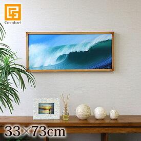 NEW 絵画 波(額付き)(33cm×73cm)【 海 バリ絵画 壁掛け インテリア バリアート ハワイ 西海岸 おしゃれ サーフ系 販売 】