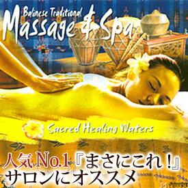 <ヒーリング系> Balinese Traditional Massage & Spa(CD) 【 バリ 音楽 CD ガムラン バリ島 試聴OK アジアン雑貨 癒し ミュージック リラクゼーション サロン BGM 】《メール便対応可》