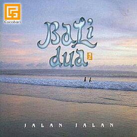 <ニューエイジ音楽> BALI dua (JALAN JALAN) (CD) 【 バリ 音楽 CD 試聴OK イージーリスニング ニューエイジ・ヒーリング バリ島 アジアン 静か 癒し ヒーリング グッズ ミュージック リラクゼーション サロン BGM 】《メール便対応可》