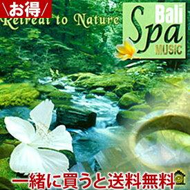 《一緒に買うと送料無料 対象商品》Retreat to Nature Bali Spa(CD)