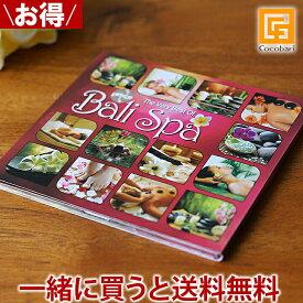 《一緒に買うと送料無料 対象商品》The Very Best Of Bali Spa(ベスト盤CD)