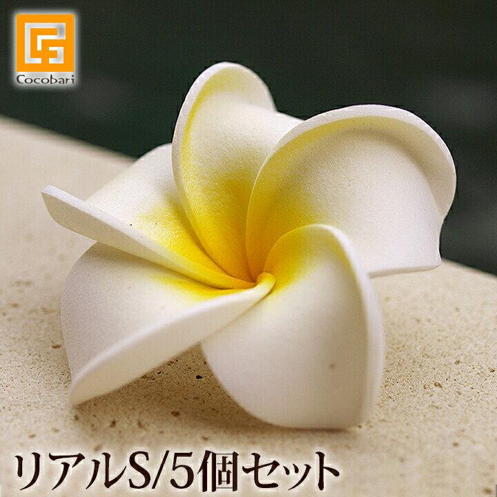 プルメリアの造花S(5個セット)リアル◆ 【 インテリア ハワイアン雑貨 ハワイ 】《メール便対応可》