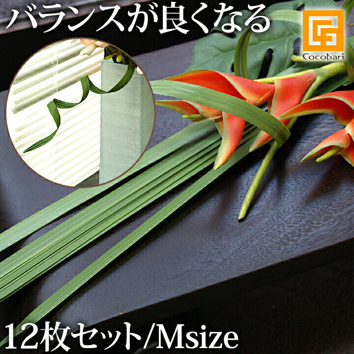 シングルリーフ(M)グリーン(12枚セット)【 造花 観葉植物 インテリアグリーン フェイクグリーン ディスプレイ アレンジメント 】