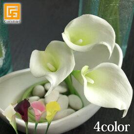 カラーリリィ(S)(4カラー)【 造花 リアル インテリア トロピカル 葉っぱ アレンジメント シック 玄関 本物みたい 】