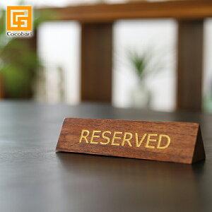 木製卓上プレート(三角形) RESERVED【 リザーブド 卓上サイン 予約席 ご予約席札 おしゃれ 】