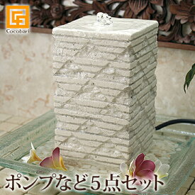 石柱の噴水(5点セット) TERRAZZO WHITE(石柱・水盤・小石・ポンプ・ホース・マット)※説明書付き◆ 【 噴水 インテリア 室内 卓上 オブジェ ファウンテン 小さい おしゃれ バリ バリ島 】