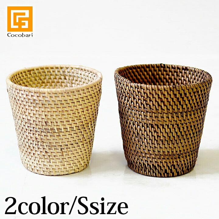 鉢カバー(ラタン) Sサイズ 【 おしゃれ 籐 バリ 雑貨 アジアン 雑貨 】
