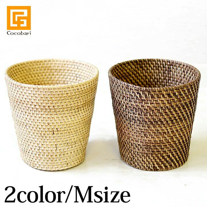 鉢カバー(ラタン) Mサイズ【おしゃれ 籐 バリ 雑貨 アジアン 雑貨 】