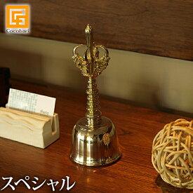 ヒーリングベル(スペシャル) 【 真鍮製 呼び鈴 バリ島 ハンドベル エステ スパ用品 店舗 サロン ホテル 】
