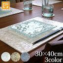 シェルのランチョンマット(角型)(30×40cm)(3色展開)【 アジアン バリ リゾート 貝 テーブルセンター テーブルランナ…