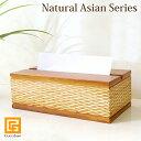 Natural Asian Series Paper towel case (ペーパータオルケース) ナチュラルホワイト※スポンジ5cm付き 【 ペーパタオ…