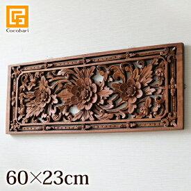 フラワーパネル(60cm×23cm) 【 アジアン バリ 木製 ウッドレリーフ 壁掛け 壁飾り お花 バリ島 】