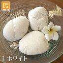 ナチュラルストーン(L)ホワイト(3個) 【 化粧石 飾り石 観葉植物 マルチング 大きい 大きめ 装飾用 白い石 白色 …