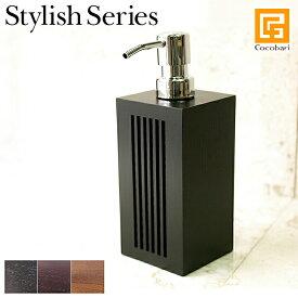 Stylish Series Soap dispenser (ソープディスペンサー)0※ポンプ式 ◆【 スタイリッシュ おしゃれ 洗面所 木製 ホテルライク 客室備品 ホテル スパ バリ風 黒 高級感 モダン 】