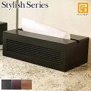 Stylish Series Paper towel case (ペーパータオルケース)※スポンジ5cm付き【 ペーパタオルホルダー ブラック 黒 …