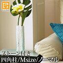 ガラスVASE 四角柱(ノーマル)M(ナチュラルストーン付き) 【 フラワーベース シンプル ガラス シリンダー 花器 花…